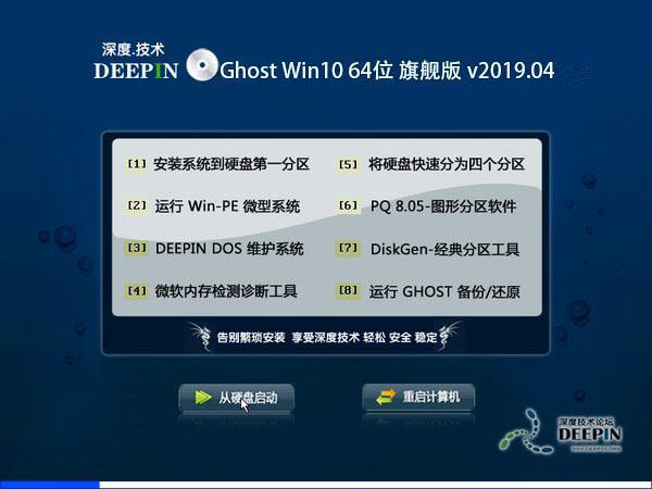 深度技术 Ghost Win10 64位 装机版 v2019.04