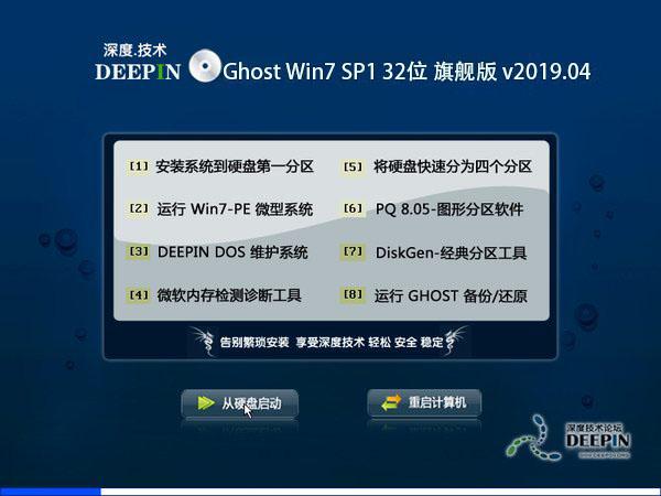 深度技术 Ghost Win7 32位旗舰版 v2019.04