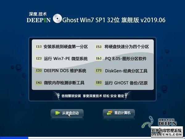 深度技术 Ghost Win7 32位旗舰版 v2019.06