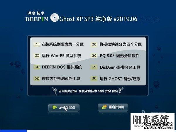 深度技术 Ghost XP SP3 纯净版 v2019.06