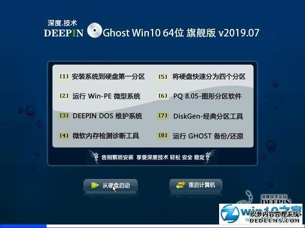 深度技术 Ghost Win10 64位 装机版 v2019.07