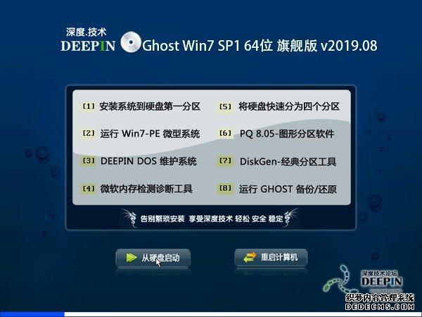 深度技术 Ghost Win7 64位旗舰版 v2019.08