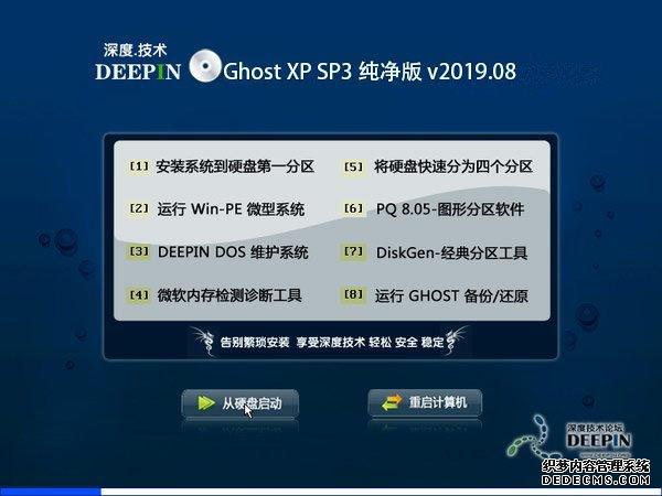 深度技术 Ghost XP SP3 纯净版 v2019.08