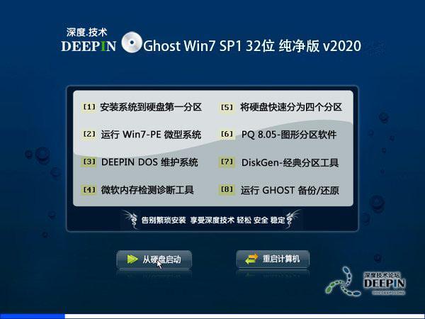 深度技术 Ghost Win7 32位纯净版 v2020.04
