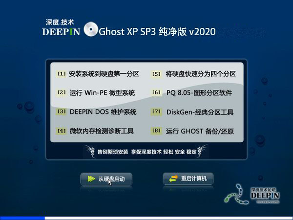 深度技术 Ghost XP SP3 纯净版 v2020.01