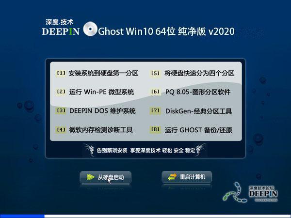 深度技术 Ghost Win10 64位 纯净版 v2020.01