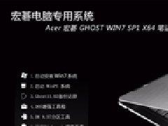 Acer 宏碁 GHOST WIN7 SP1 X64 笔记本版 (64位)