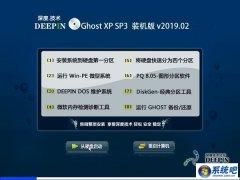 深度技术 Ghost XP SP3 装机版 v2019.02