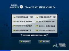 深度技术 Ghost XP SP3 装机版 v2019.04