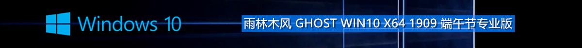 雨林木风 GHOST WIN10 X64 端午节专业版 202006